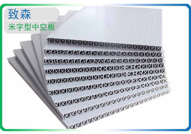 米字型中空板 中空板