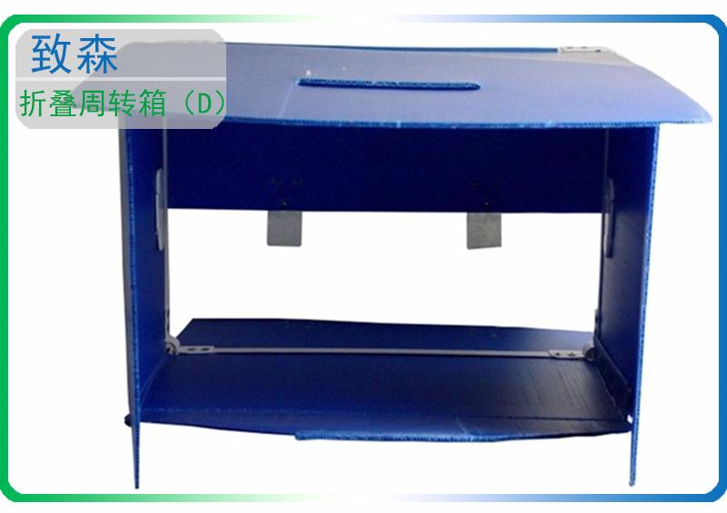 中空板折叠周转箱 中空板周转箱