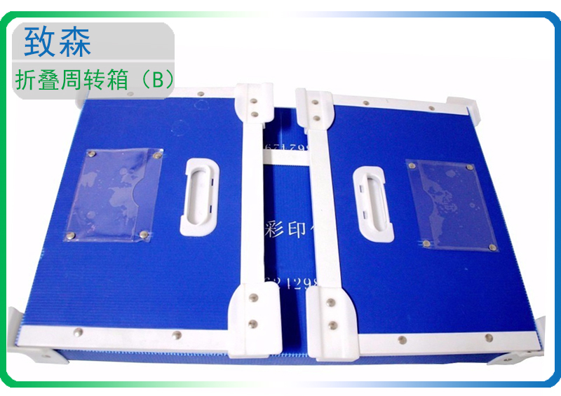 中空板周转箱 中空板包装箱