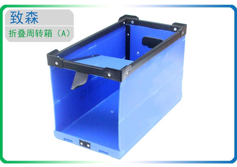 折叠周转箱 中空板周转箱