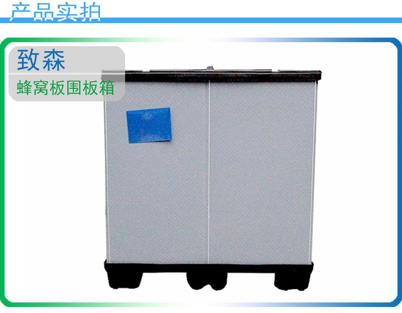 蜂窝板物流箱 蜂窝板包装箱