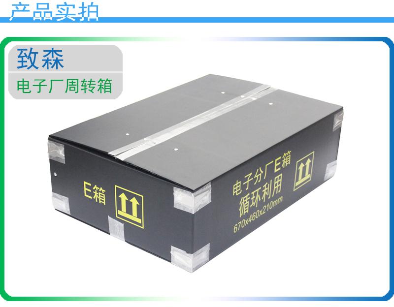 防静电中空板周转箱 中空板周转箱