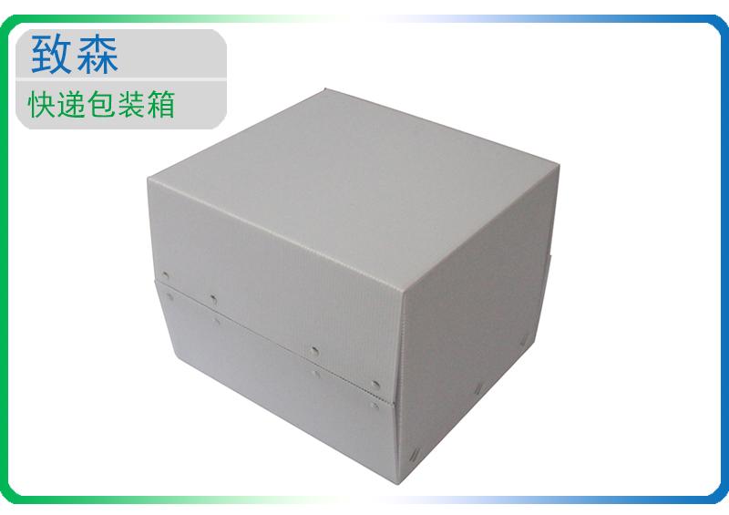 中空板包装箱 快递包装箱