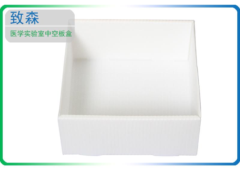 医学实验室用中空板盒