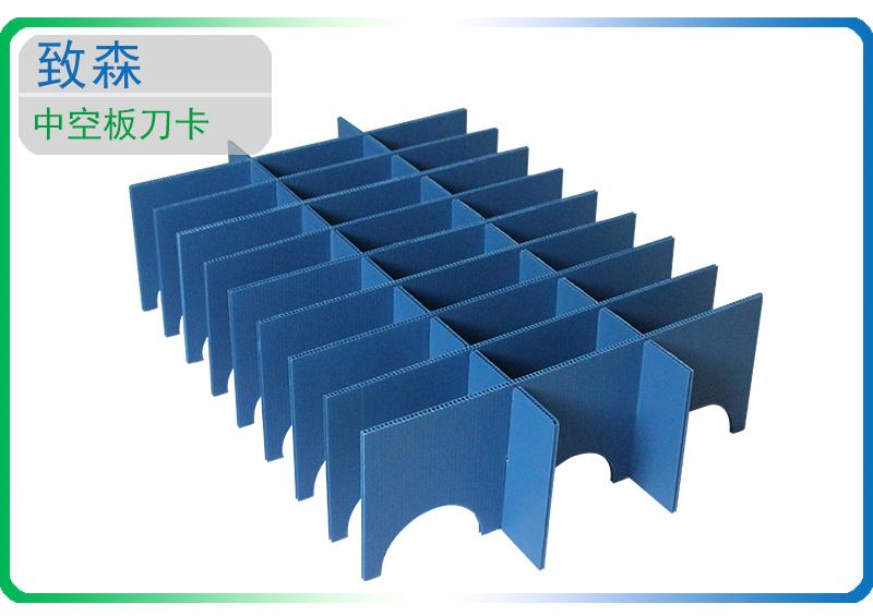 蓝色中空板刀卡
