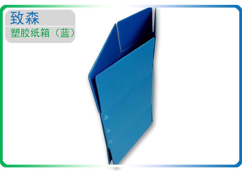 中空板 折叠塑胶纸箱