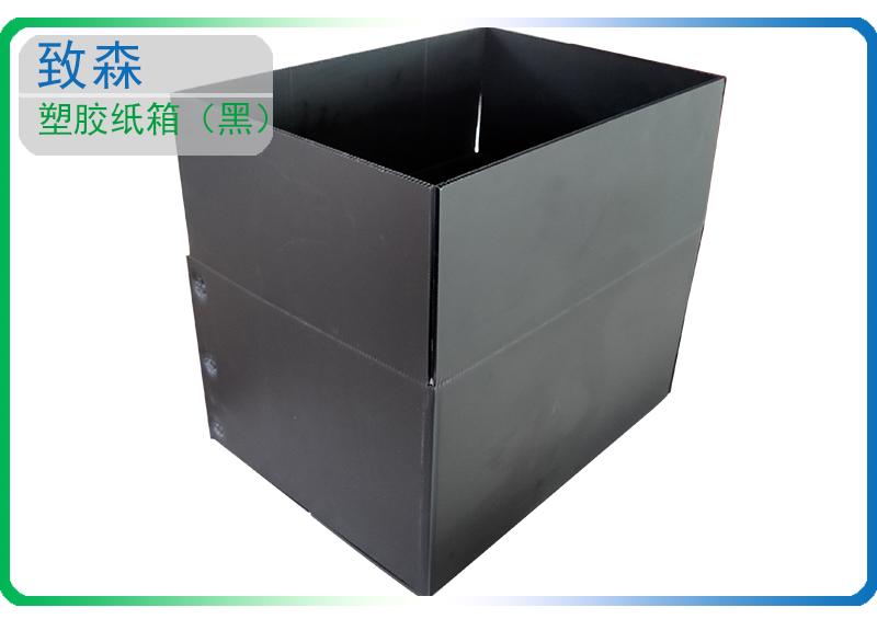 中空板防水折叠塑胶纸箱
