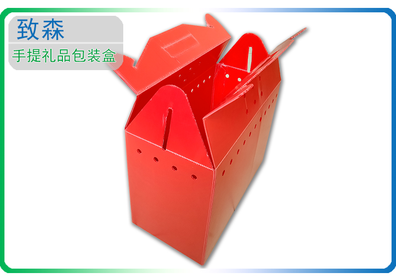 中空板手提礼品包装盒