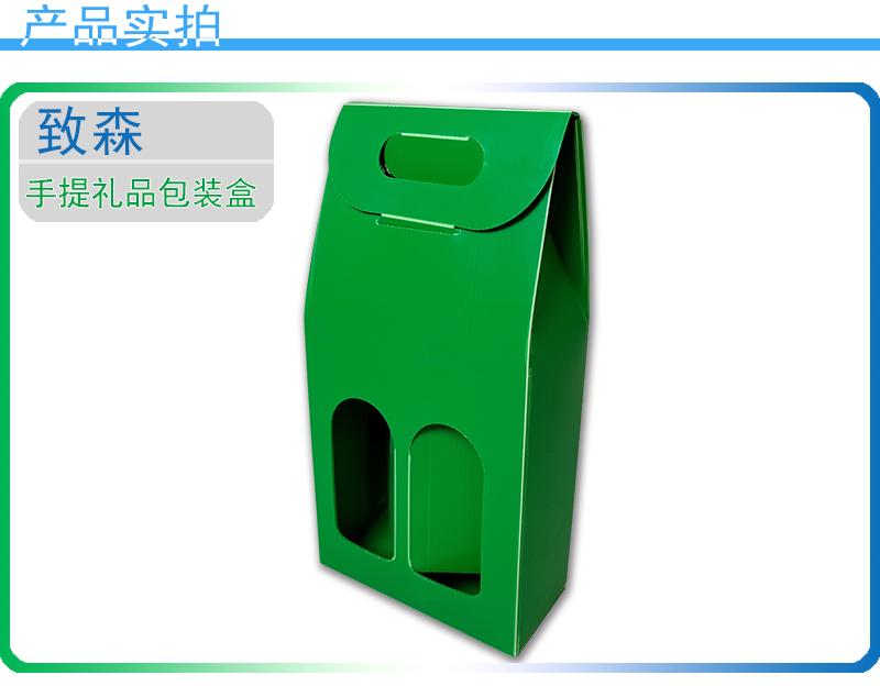 中空板手提礼品包装盒(B)