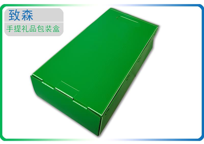 中空板手提礼品包装盒(B款)