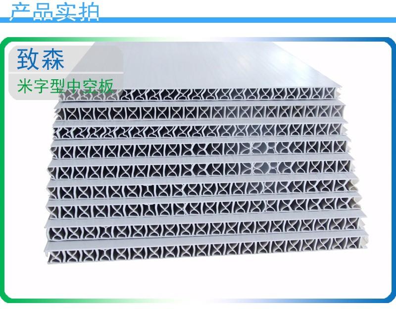 pp中空板