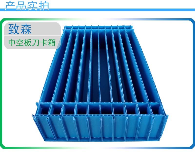 pp中空板包装箱