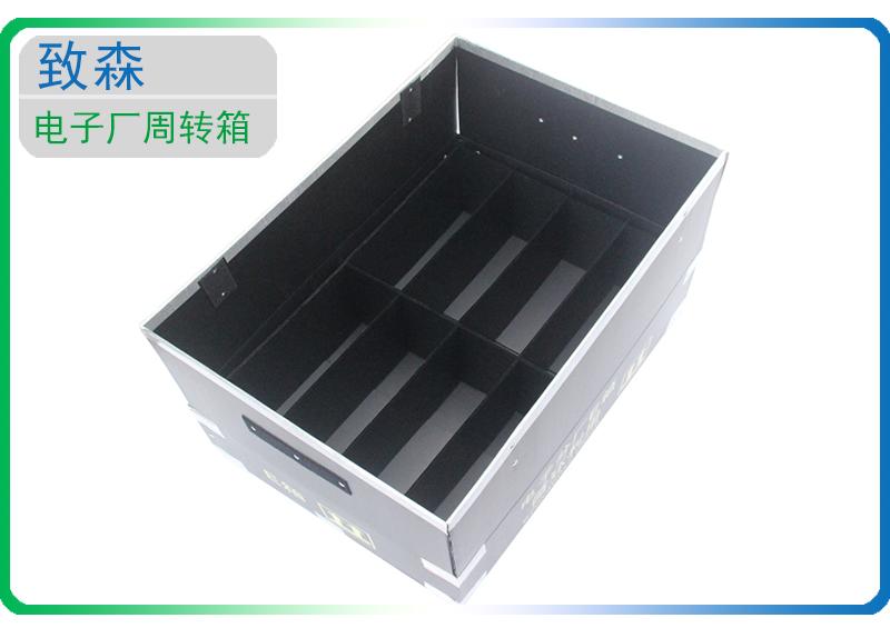 防静电中空板周转箱