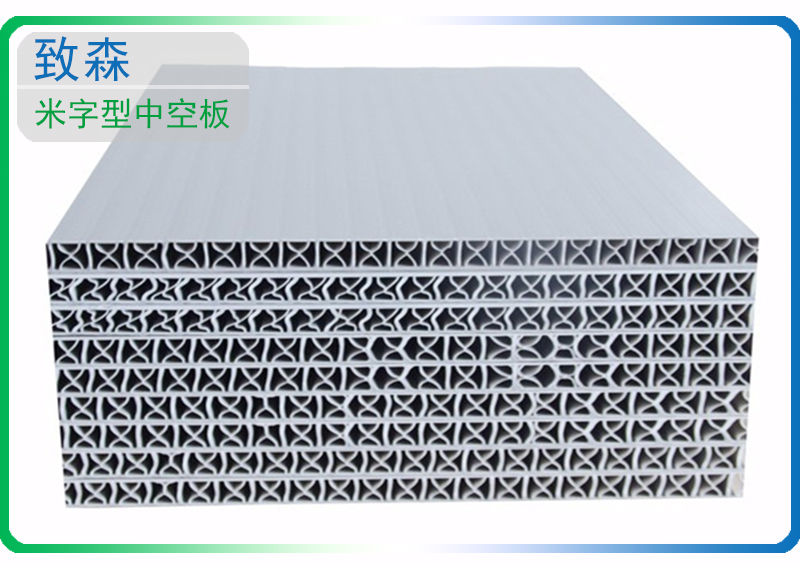 米字型中空板
