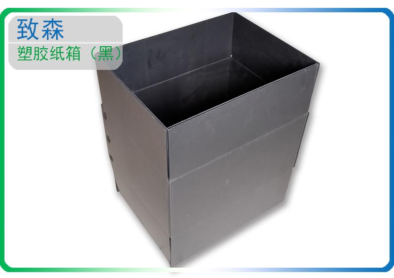 pp中空板塑胶纸箱