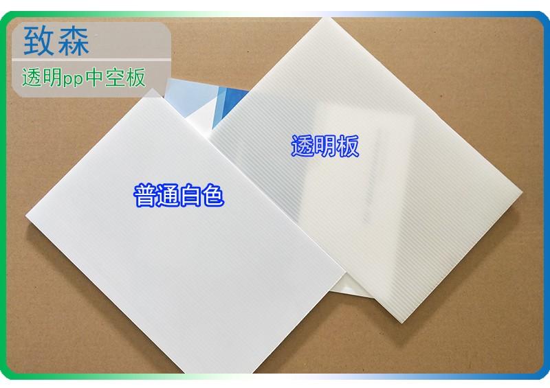 透明pp中空板